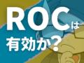 ROCは本当に有効か