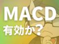 MACDは有効か