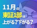 11月の東証1部は上がる?下がる?