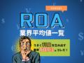ROA業界平均値