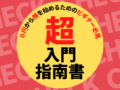 0円から株を始める人向け入門指南書
