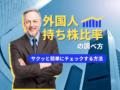 外国人持ち株比率の調べ方
