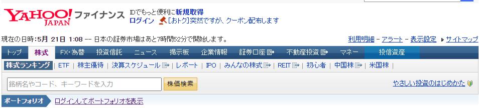 Yahoo!_kabu.jpg