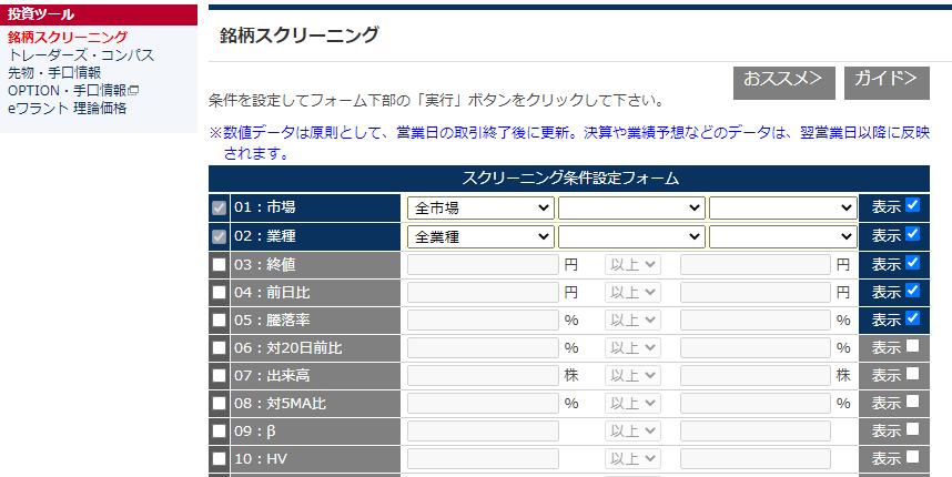 traders_kabu.jpg