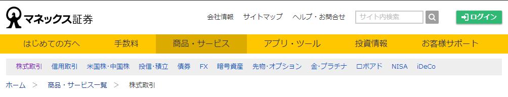 manex_kabu.jpg