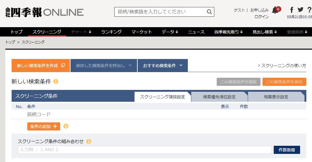 shikiho_kabu.jpg