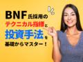 BNF氏採用のテクニカル指標と投資手法
