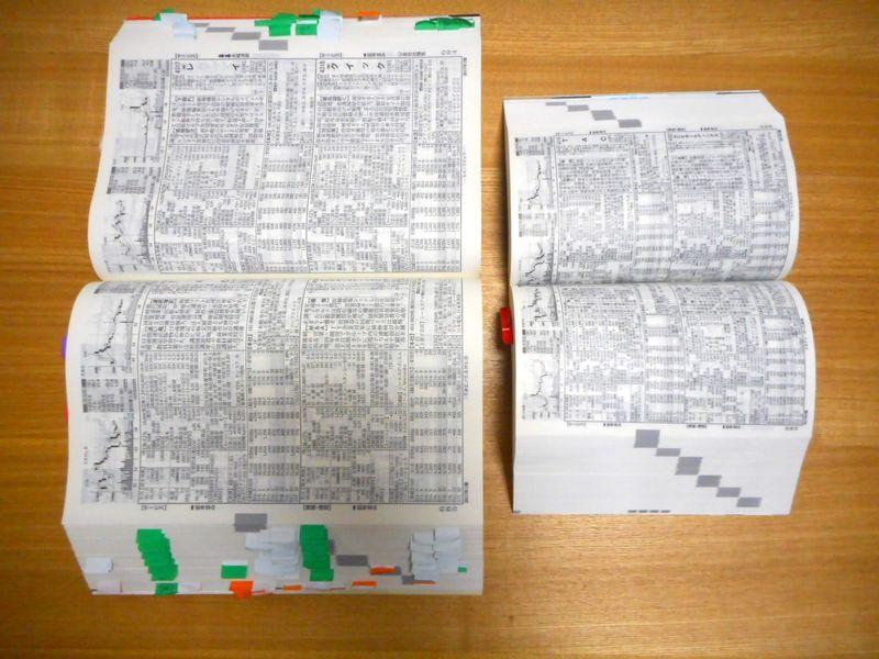 shikiho_pages.jpg