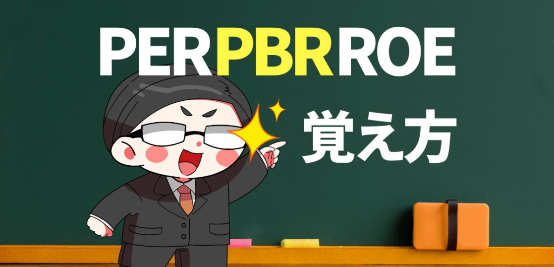 PER・PBR・ROEの覚え方
