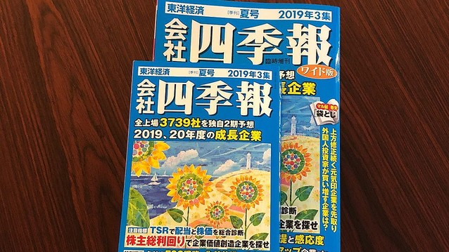 shikiho_size.jpg