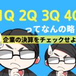 1Q・2Q・3Q・4Qとはなんの略?企業の決算をチェックせよ