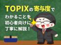 TOPIXの寄与度でわかることを初心者向けに解説