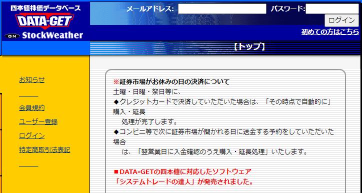データゲット